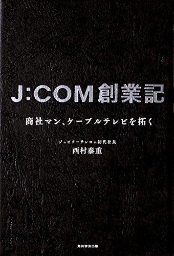 J:com創業記商社マン、ケーブルテレビを拓く (単行本)