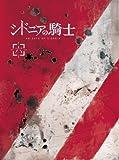 �V�h�j�A�̋R�m �Z(���Y�����) [Blu-ray]