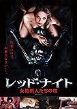 レッド・ナイト 女処刑人たちの夜 [DVD]