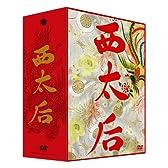 西太后 (完全版) DVD-BOX