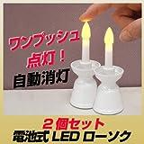 神棚用/電池式LEDローソク/2個セット