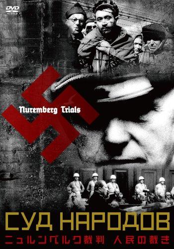 ニュルンベルク裁判 [DVD]