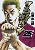 サムライソルジャー 25 (ヤングジャンプコミックス)