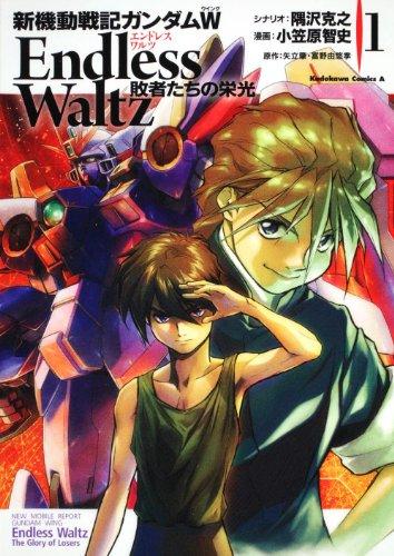 新機動戦記ガンダムW ENDLESS WALTZ 敗者たちの栄光 (1) (角川コミックス・エース 241-2)