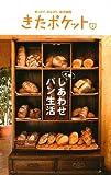 札幌 しあわせパン生活 (きたポケット)