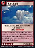 消える生息域 【地球温暖化】 J2-65 (地球環境カードゲーム マイアース シングルカード)