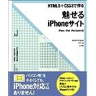 HTML5+CSS3で作る 魅せるiPhoneサイト iPhone/iPad/iPod touch対応