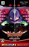 激アツ!! パチゲー魂 Portable VOL 1 「ヱヴァンゲリヲン~真実の翼~」(限定版)