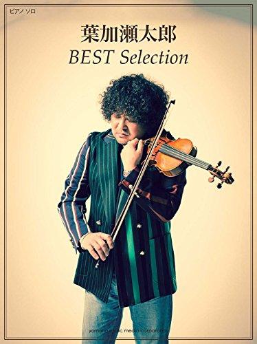 ピアノソロ 中級 葉加瀬太郎 BEST Selection (ピアノ・ソロ)