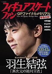 フィギュアスケートファンGPファイナルメモリアル (ラジコン技術2月号増刊)