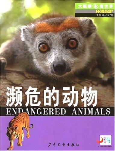 大眼睛看世界:濒危的动物图片