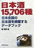 日本酒15、706種―日本全国の日本酒を網羅するデータブック