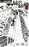 姉の結婚 1 (フラワーコミックス)
