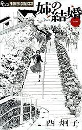 アラフォーにイケメンが言い寄る恋愛漫画「姉の結婚」