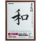 ナカバヤシ 木製書道額 フ-CDW-122