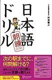 日本語朝練ドリル