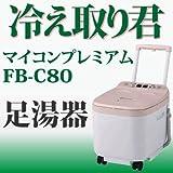 【高陽社】足湯器 冷え取り君 マイコンプレミアム FB-C80