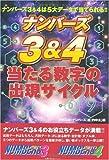 ナンバーズ3&4 当たる数字の出現サイクル—ナンバーズ3&4は5大データで当てられる? (主婦の友生活シリーズ)