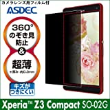 アスデック 【覗き見防止フィルター】docomo Xperia Z3 Compact SO-02G 専用 オールラウンド・プライバシーフィルター2 RP-SO02G