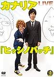 カナリアLIVE『ヒッシノパ ッチ』 [DVD] / カナリア (出演)