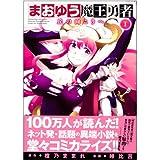 まおゆう魔王勇者 ~丘の向こうへ~ コミック 1-5巻セット (チャンピオンREDコミックス)