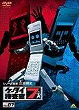 ケータイ捜査官7 File 07 [DVD]