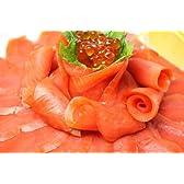 築地の王様 スモークサーモン 300g 高級ホテルにも卸している本物の味わい。 鮭 お刺身 トロ ギフト