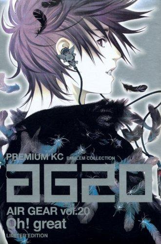 エア・ギア 20 限定版 (20) (プレミアムKC)大暮 維人
