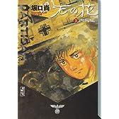 石の花(3)内乱編 (講談社漫画文庫)