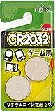 富士通 リチウムコイン電池3V 2個パック CR2032C(2B)G