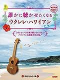 模範演奏CD付 誰かに聴かせたくなるウクレレ・ハワイアン