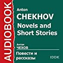 Novels and Short Stories [Russian Ediiton] Audiobook by Anton Chekhov Narrated by Arina Lanskaya