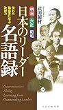 日本のリーダー名語録