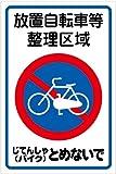 路面表示ステッカー 注意・警告 放置自転車等整理区域