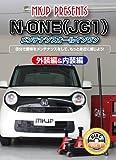 N-ONE(JG1) メンテナンスオールインワンDVD 内装&外装セット