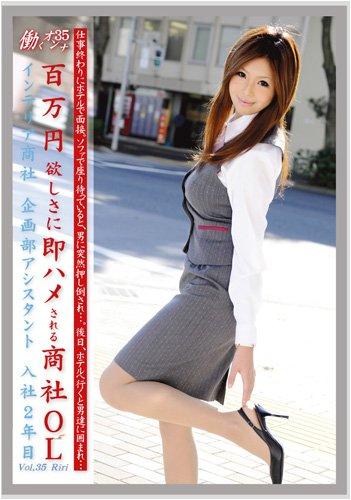 働くオンナ 35 [DVD]