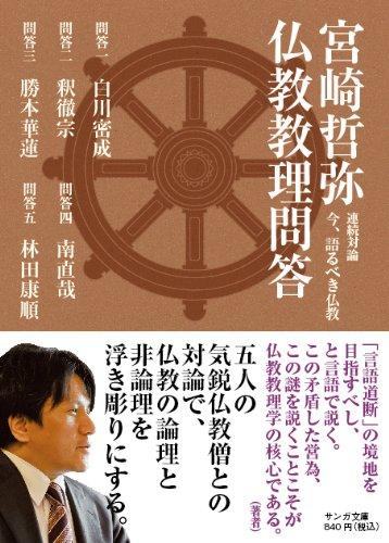 宮崎哲弥 仏教教理問答(サンガ文庫)
