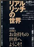 リアル・リッチの世界〔セオリー〕vol.9 (講談社MOOK セオリー vol. 9)
