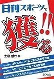 日刊スポーツで獲る!!