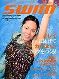 swim (スイム) 2008年 08月号 [雑誌]