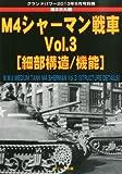 GROUND POWER (グランドパワー) 別冊 M4シャーマン戦車 Vol.3 2013年 08月号