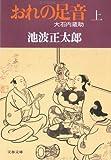 おれの足音―大石内蔵助 (上) (文春文庫)