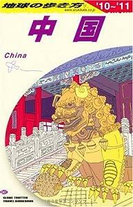 D01 地球の歩き方 中国 2010~2011
