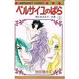 ベルサイユのばら (8) (マーガレット・コミックス (145))