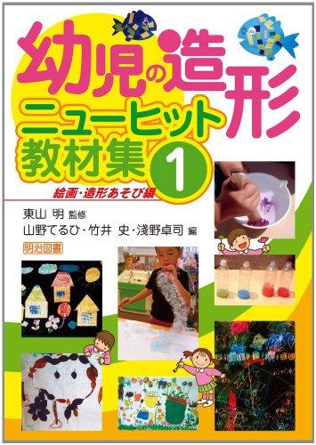 絵画・造形あそび編 (幼児の造形ニューヒット教材集)