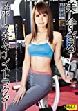 美人すぎるスポーツジム・インストラクター [DVD]