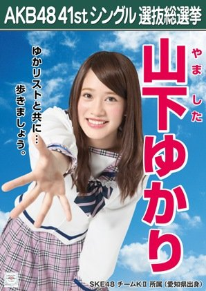AKB48 公式生写真 僕たちは戦わない 劇場盤特典 【山下ゆかり】