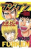 フジケン(10) (少年チャンピオン・コミックス)