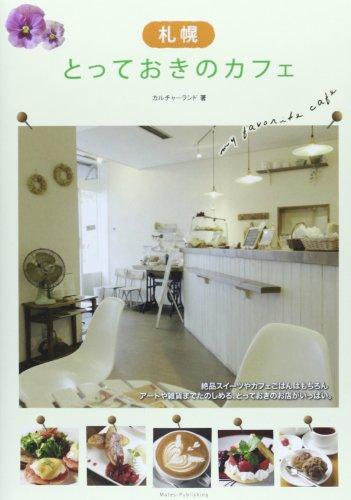 札幌とっておきのカフェ