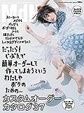 月刊MdN 2016年 5月号(特集:カスタムオーダー・カタログ37)